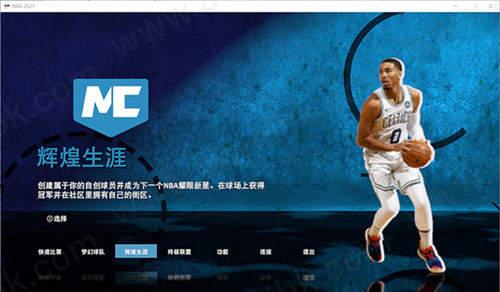 NBA2K21免steam离线版