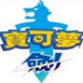 口袋妖怪剑盾gbav7.0
