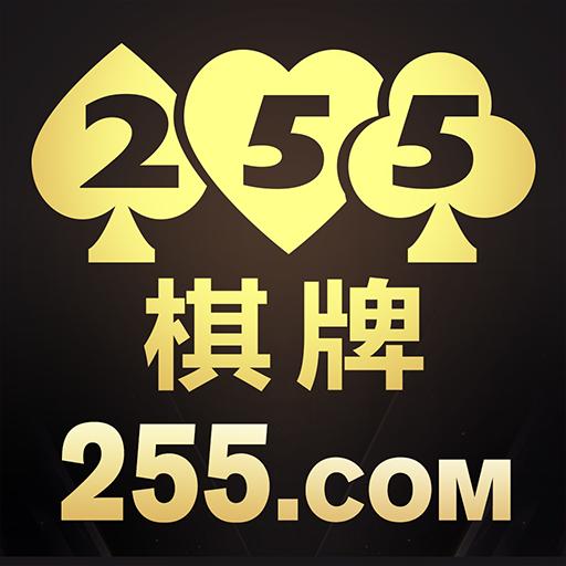 255棋牌官方网站