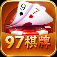 97棋牌游戏官网版手机