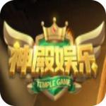 神殿娱乐官方网站