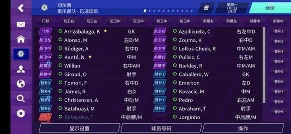 零壹汉化足球经理2020