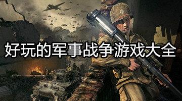 好玩的军事战争游戏大全