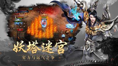 神战传奇游戏官方版