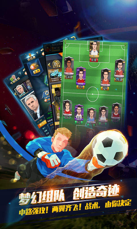 荣耀足球online