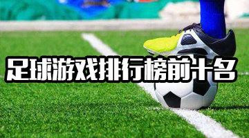 足球游戏手机版2020合集