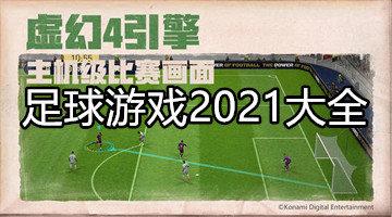 足球游戏2021大全