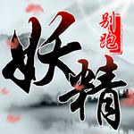 妖精别跑v2.7.3