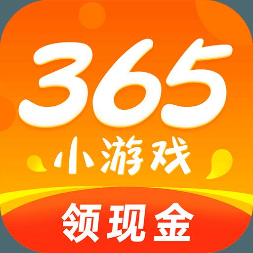 365小游戏红包版v1.00.063