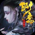 聊斋妖神录v1.0