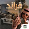 阿拉伯猎车手