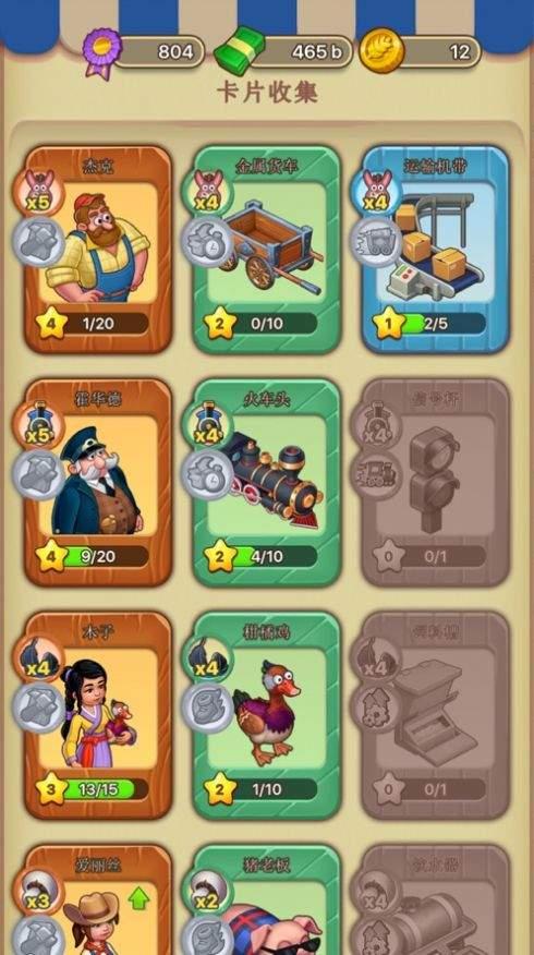 爱豆农场游戏