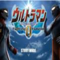 奥特曼格斗0进化全人物解锁版