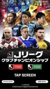 J联赛俱乐部冠军游戏