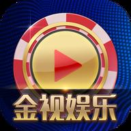 金视娱乐app
