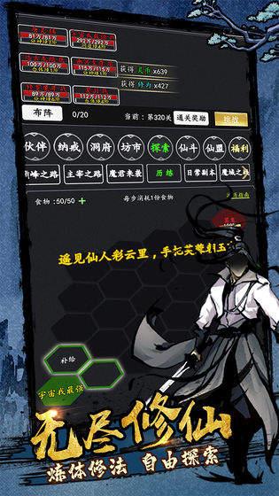 剑气除魔破解版