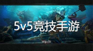 5v5竞技手游