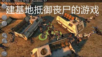 建基地抵御丧尸的游戏