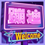 酒吧模拟器v1.2.2