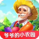 爷爷的小农园v1.0.0