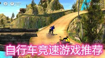 自行车竞速游戏推荐