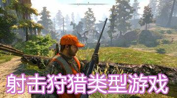 射击狩猎类型游戏