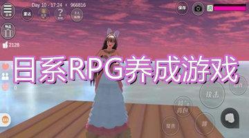 日系RPG养成游戏