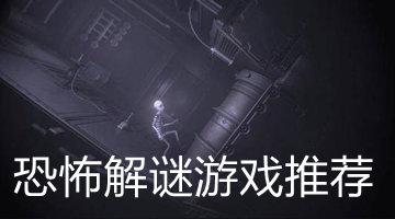 恐怖解谜游戏推荐