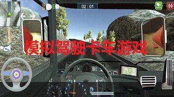 模拟驾驶卡车游戏