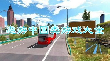 遨游中国模拟器游戏