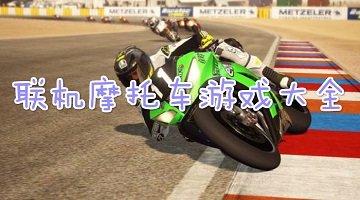 联机摩托车游戏