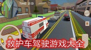 救护车驾驶游戏