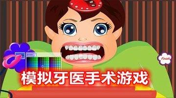 模拟牙医手术游戏