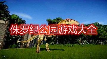 侏罗纪公园游戏