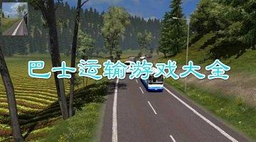 巴士运输游戏