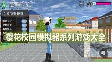 樱花校园模拟器系列游戏大全