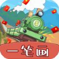 火车一笔画红包版v1.0.0.0