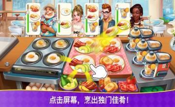 烹饪做饭的小游戏大全