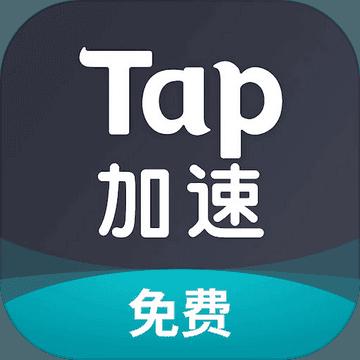 Tap加速器v3.8.1